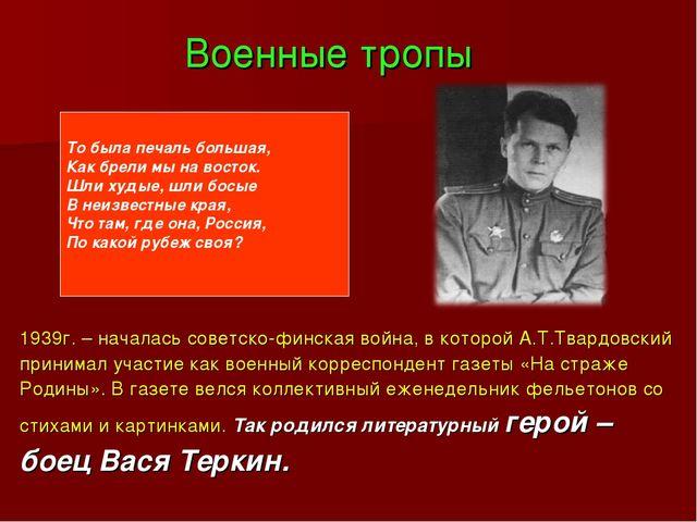 Военные тропы 1939г. – началась советско-финская война, в которой А.Т.Твардов...