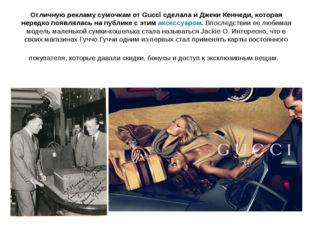 Отличную рекламу сумочкам от Gucci сделала и Джеки Кеннеди, которая нередко п