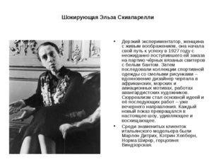 Шокирующая Эльза Скиапарелли Дерзкий экспериментатор, женщина с живым воображ
