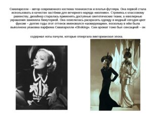 Скиапарелли – автор современного костюма теннисисток и платья-футляра. Она пе