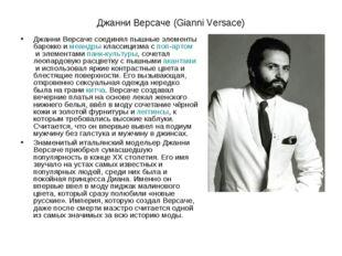 Джанни Версаче (Gianni Versace) Джанни Версаче соединял пышные элементы барок