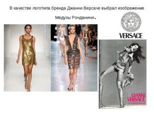 В качестве логотипа бренда Джанни Версаче выбрал изображение Медузы Ронданини.