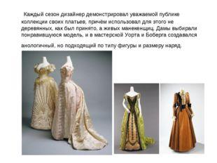 Каждый сезон дизайнер демонстрировал уважаемой публике коллекции своих плать