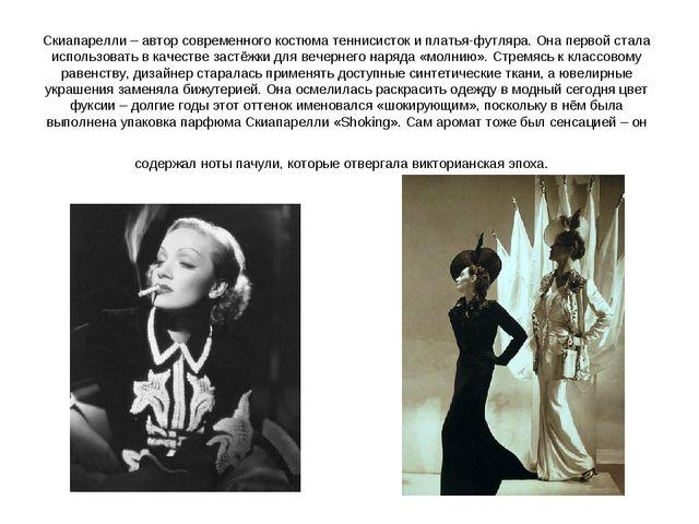 Скиапарелли – автор современного костюма теннисисток и платья-футляра. Она пе...