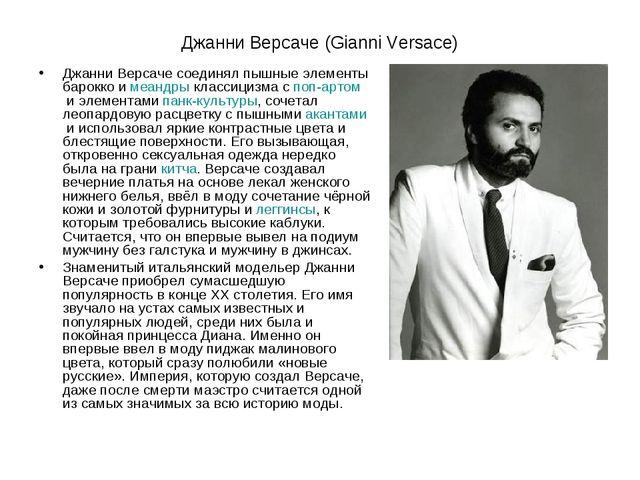 Джанни Версаче (Gianni Versace) Джанни Версаче соединял пышные элементы барок...