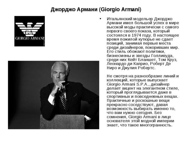 Джорджо Армани (Giorgio Armani) Итальянский модельер Джорджо Армани имел боль...