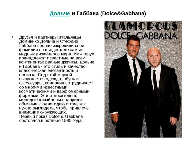 Дольчеи Габбана (Dolce&Gabbana) Друзья и партнеры итальянцы Доминико Дольче...