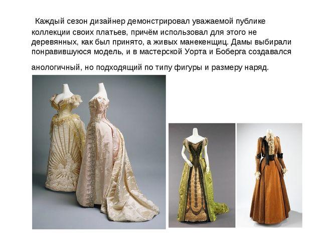 Каждый сезон дизайнер демонстрировал уважаемой публике коллекции своих плать...