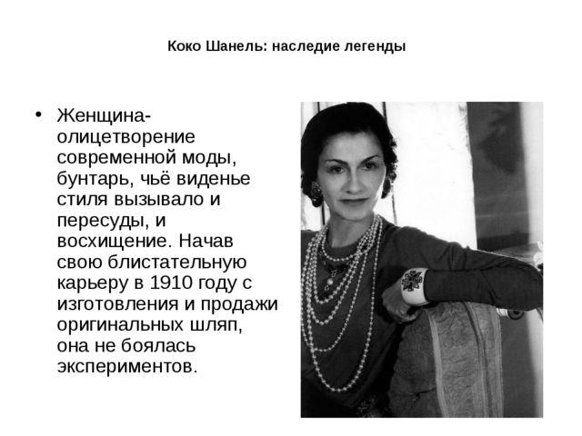 Коко Шанель: наследие легенды Женщина-олицетворение современной моды, бунтарь...