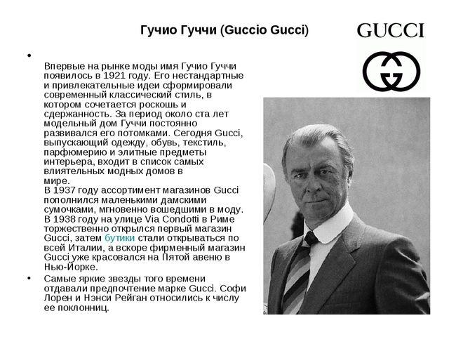 Гучио Гуччи (Guccio Gucci) Впервые на рынке моды имя Гучио Гуччи появилось в...