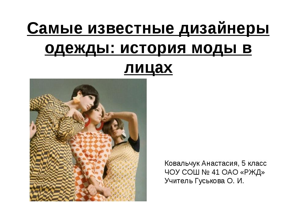 Самые известные дизайнеры одежды: история моды в лицах Ковальчук Анастасия, 5...