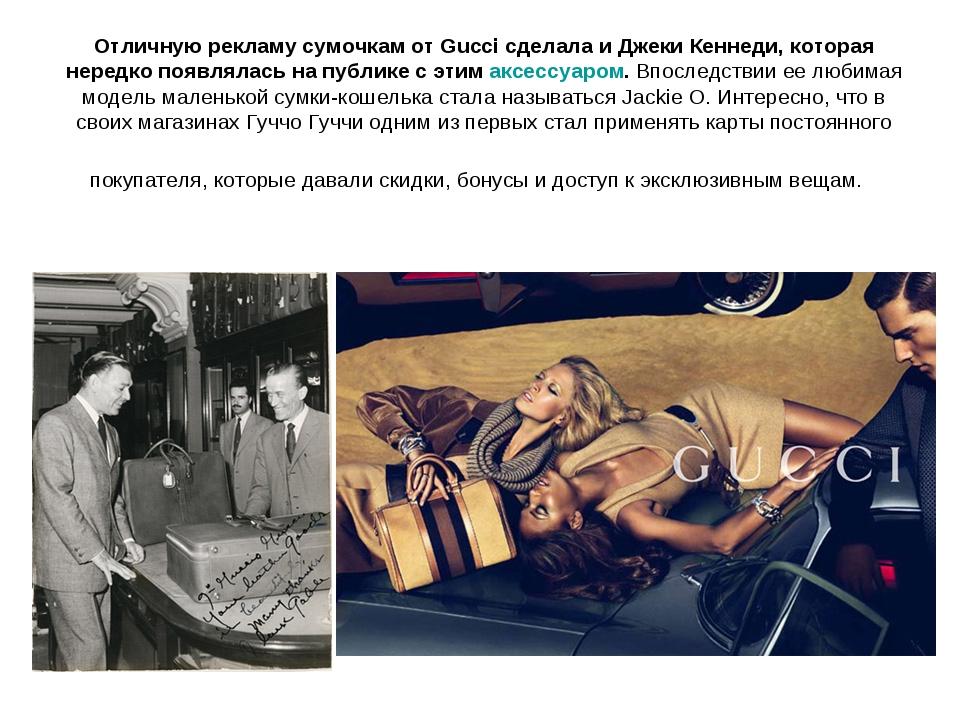 Отличную рекламу сумочкам от Gucci сделала и Джеки Кеннеди, которая нередко п...