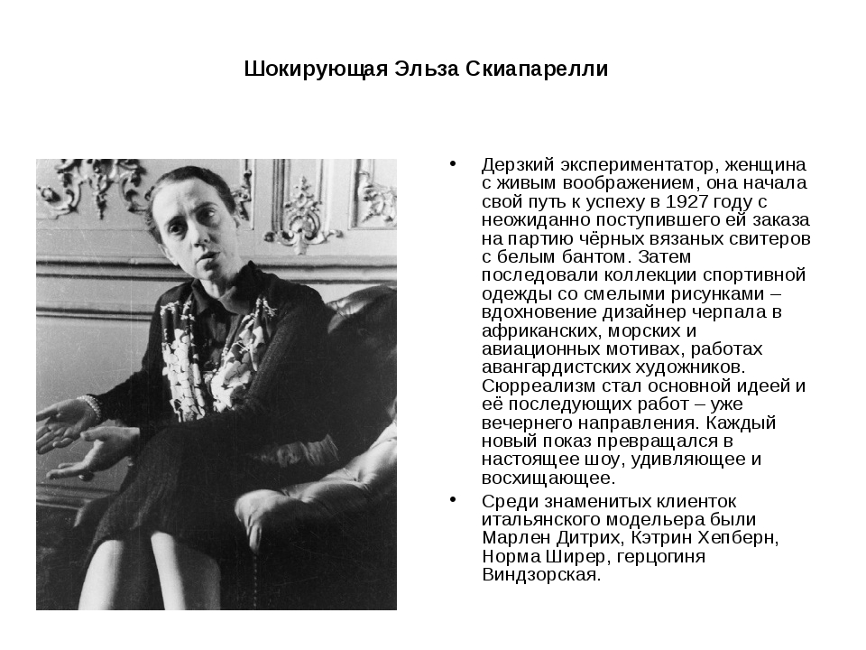 Шокирующая Эльза Скиапарелли Дерзкий экспериментатор, женщина с живым воображ...