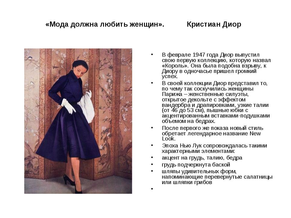 «Мода должна любить женщин». Кристиан Диор В феврале 1947 года Диор выпустил...