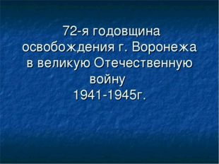72-я годовщина освобождения г. Воронежа в великую Отечественную войну 1941-1