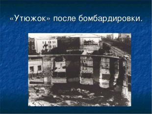 «Утюжок» после бомбардировки.