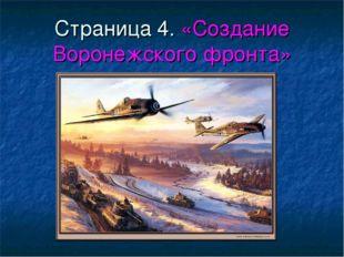 Страница 4. «Создание Воронежского фронта»