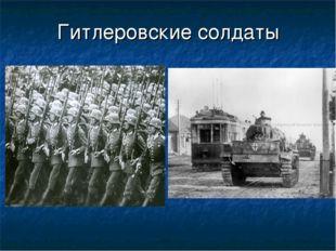 Гитлеровские солдаты
