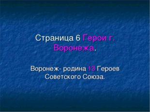 Страница 6 Герои г. Воронежа. Воронеж- родина 13 Героев Советского Союза.