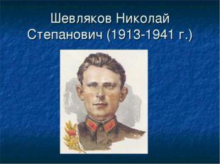Шевляков Николай Степанович (1913-1941 г.)