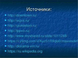Источники: http://downtown.ru/ http://srgvs.ru/ http://urokiistorii.ru/ http: