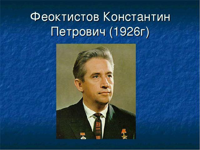 Феоктистов Константин Петрович (1926г)