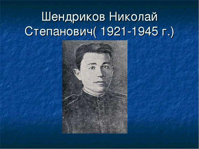 Шендриков Николай Степанович( 1921-1945 г.)