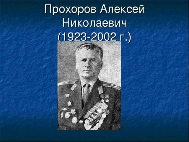 Прохоров Алексей Николаевич (1923-2002 г.)