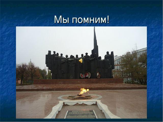 Мы помним!