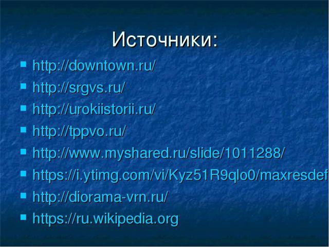 Источники: http://downtown.ru/ http://srgvs.ru/ http://urokiistorii.ru/ http:...
