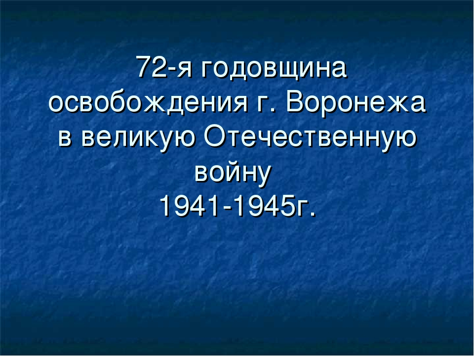 72-я годовщина освобождения г. Воронежа в великую Отечественную войну 1941-1...