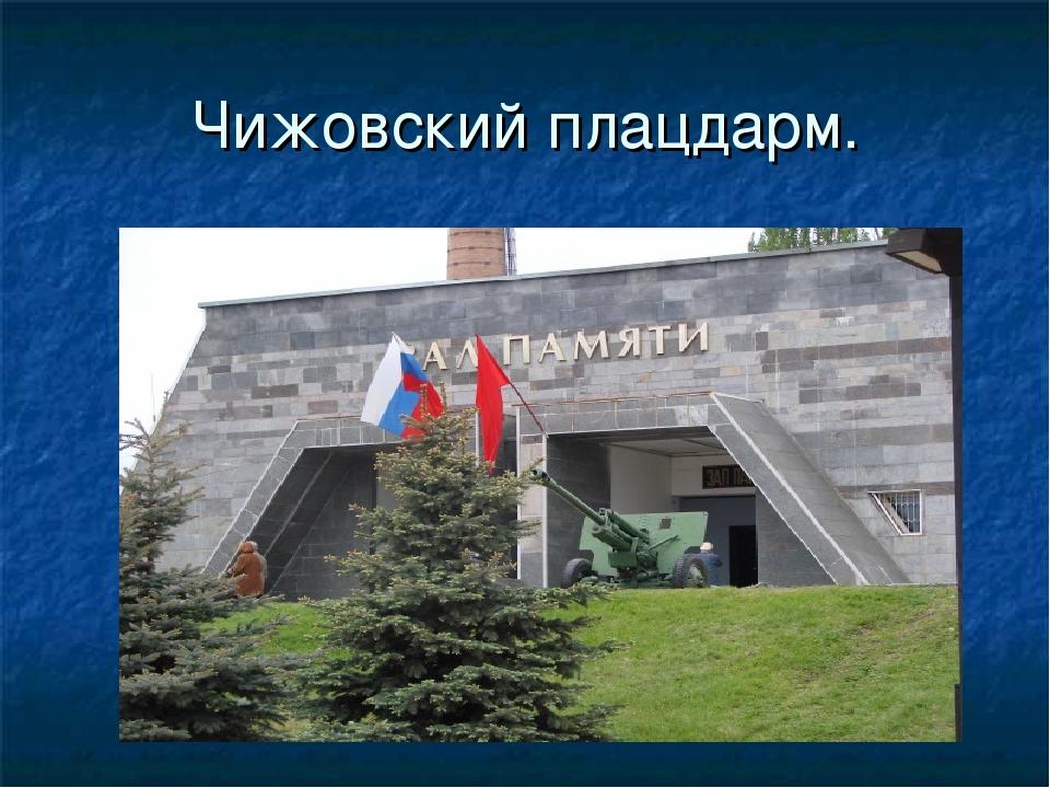 Чижовский плацдарм.
