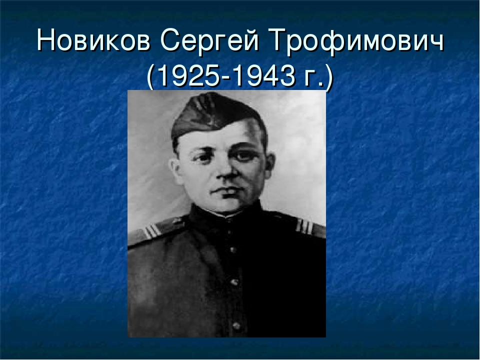 Новиков Сергей Трофимович (1925-1943 г.)