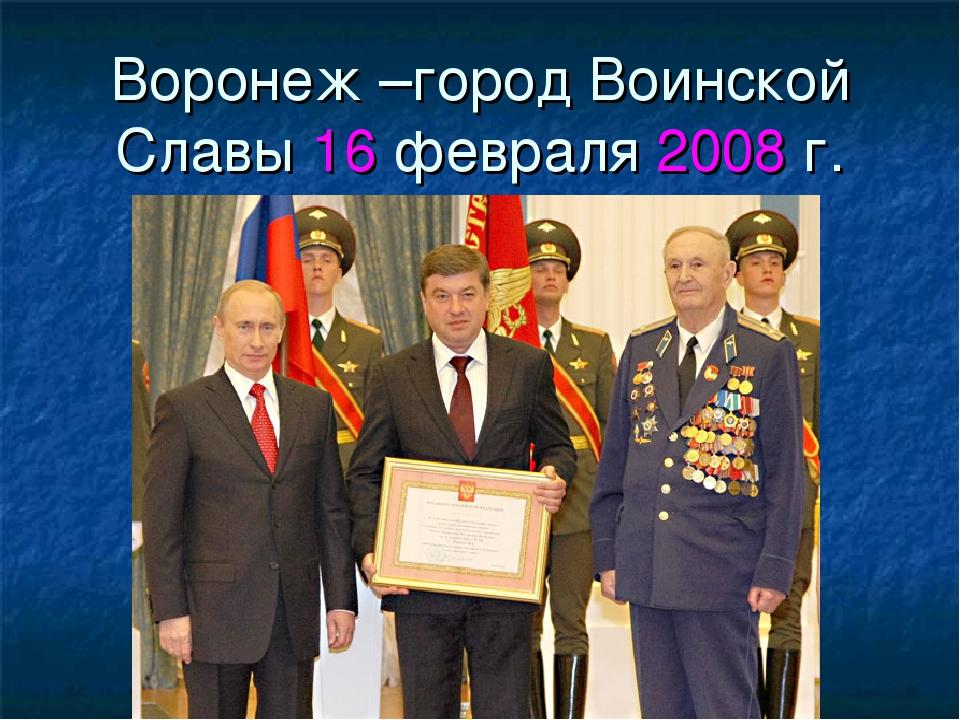 Воронеж –город Воинской Славы 16 февраля 2008 г.
