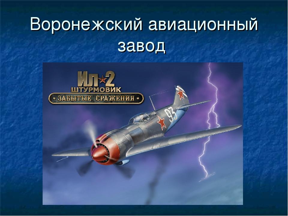 Воронежский авиационный завод