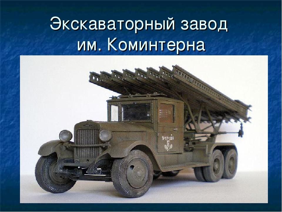 Экскаваторный завод им. Коминтерна