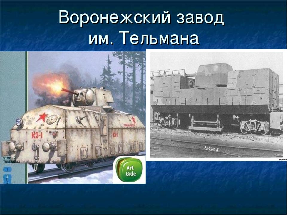 Воронежский завод им. Тельмана