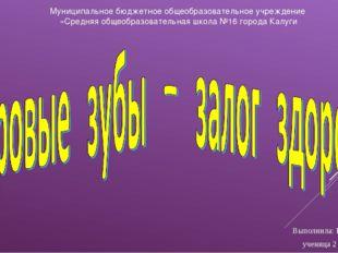 Выполнила: Карпова Дарья ученица 2 «А» класса Муниципальное бюджетное общеобр