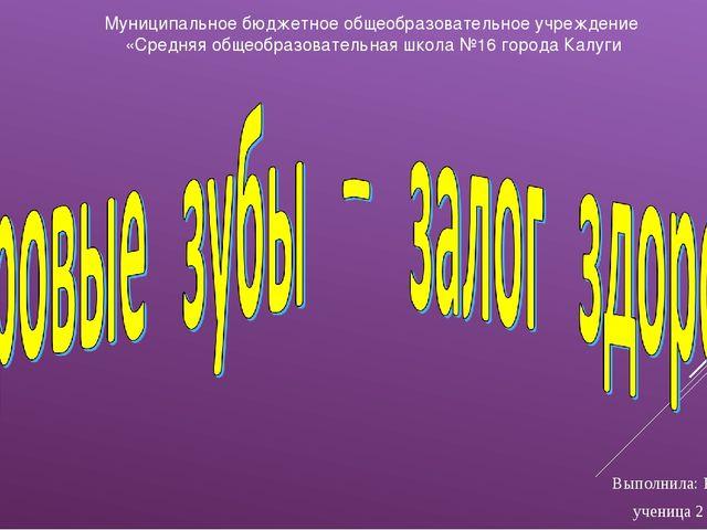 Выполнила: Карпова Дарья ученица 2 «А» класса Муниципальное бюджетное общеобр...
