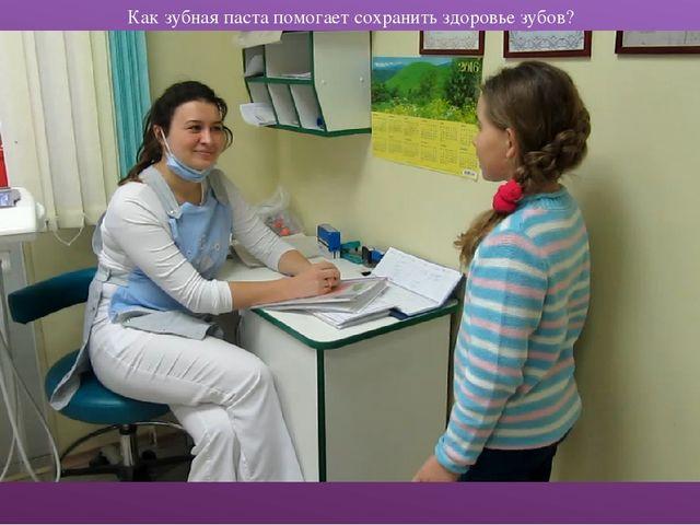 Как зубная паста помогает сохранить здоровье зубов?