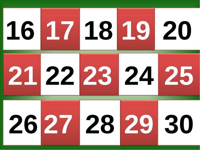 16 18 20 22 24 26 28 30