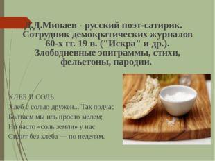 Д.Д.Минаев - русский поэт-сатирик. Сотрудник демократических журналов 60-х г