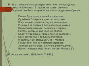 В 1882 г. исполнилось двадцать пять лет литературной деятельности Минаева. В
