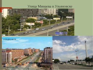 Улица Минаева в Ульяновске