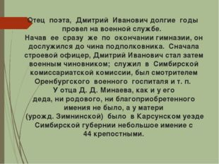 Отец поэта, Дмитрий Иванович долгие годы провел на военной службе. Начав ее