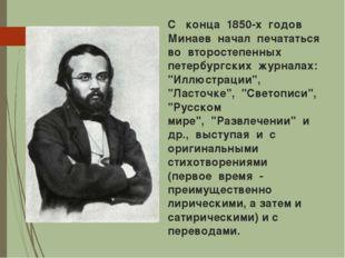 С конца 1850-х годов Минаев начал печататься во второстепенных петербургских