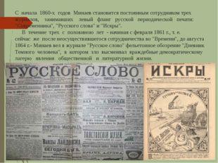 С начала 1860-х годов Минаев становится постоянным сотрудником трех журналов,