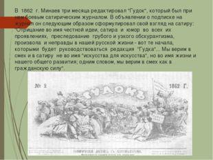"""В 1862 г. Минаев три месяца редактировал """"Гудок"""", который был при нем боевым"""