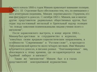 С самого начала 1860-х годов Минаев привлекает внимание полиции. В 1862 г. I