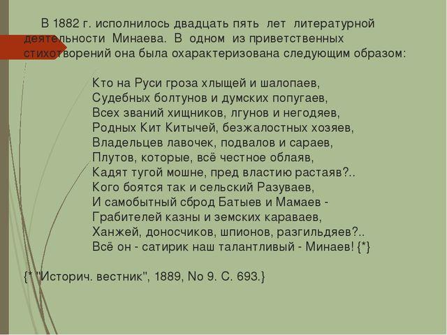 В 1882 г. исполнилось двадцать пять лет литературной деятельности Минаева. В...